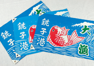 ミニミニ大漁旗