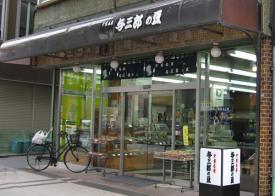 千葉名産 与三郎の豆(福井商店)