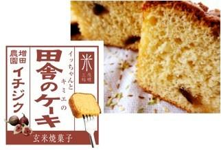 「佐原無花果物語」田舎のケーキ・増田農園イチジク