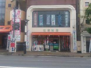 株式会社辻忠商店